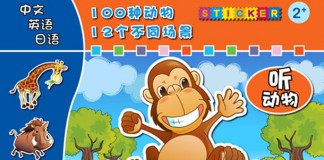 Edugame China
